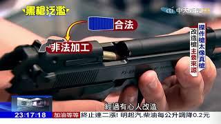 2018.03.11中天調查報告/台改造槍泛濫 來源恐是合法玩具槍進口 路人成活靶!