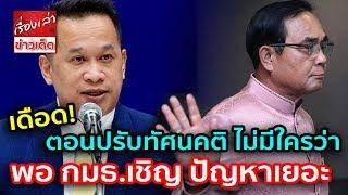 'เพื่อไทย' เดือด คุมตัวปรับทัศนคติ ไม่มีใครว่า พอ'กมธ.ตัวแทนของประชาชน' เชิญมา ปัญหาเยอะ