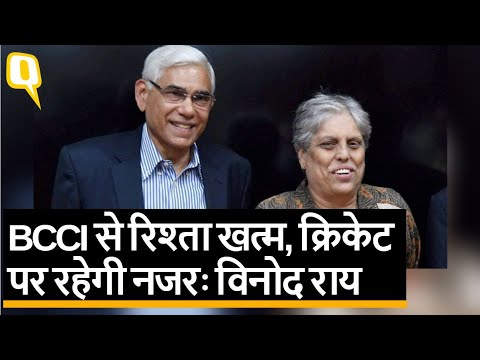 Sourav Ganguly से बेहतर BCCI के लिए कोई नहीं हो सकता: Vinod Rai | Quint Hindi