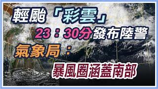 「彩雲」颱風明最近台 氣象局不排除發陸警