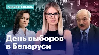 Выборы в Беларуси: очереди, митинги и протоколы, по которым Лукашенко проиграл