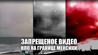 ФЛОТ НЛО ВОЗЛЕ МЕКСИКИ (Новости НЛО) ЗАПРЕЩЕННОЕ ВИДЕО! Инопланетяне и Пришельцы [Шок и Ужас]