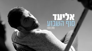 אליעד - סוף השבוע | Eliad - Weekend