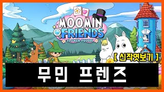 Picture of a game: Moomin Friends Flower Puzzle