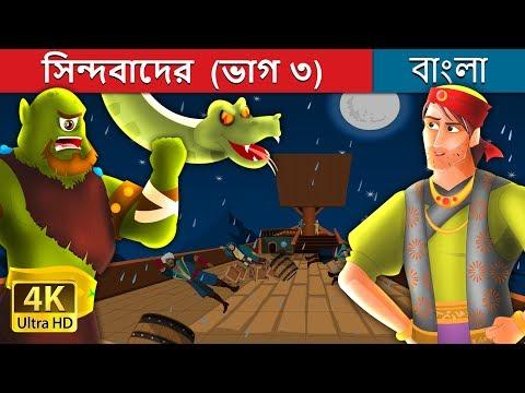 সিন্দবাদের আশ্চর্য সমুদ্রযাত্রা (ভাগ ৩) | Sinbad the Sailor (Part 3) in Bengali