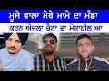 Jagdeep Randhawa about Sidhu moosewala & karan aujla fight | LIVE RECORDS
