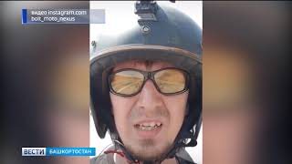 Вести-Башкортостан - 11.06.19