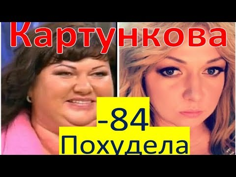 Ольга Картункова похудела.  В детстве и сейчас