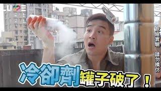 #11【谷阿莫Life】測試被關在地窖裡如何用液態氮破壞鎖頭逃生