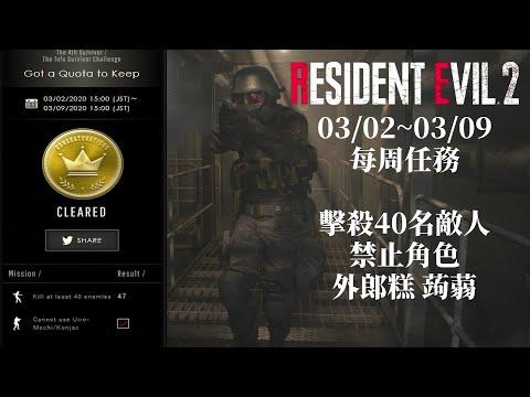 "RE2每周獎牌必拿 ""代號Got a Quota to Keep"".Resident Evil 2"