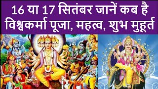 Vishwakarma Puja kab hai, Mahatva, Shubh Muhurat, Vishwakarma Puja 2020, Vishwakarma day|Life Update - Download this Video in MP3, M4A, WEBM, MP4, 3GP