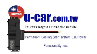 【U-car】EzBPower Product testing | Vehicles Lasting Start System