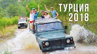Экскурсии в Турции 2018 - Джип Сафари за 30$, Турки бросили Свету в Реку