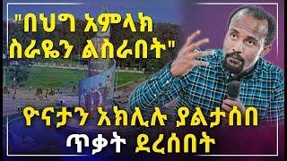 """Yonatan Aklilu attacked, """"Let me do my work"""""""