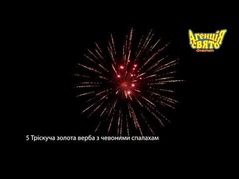 Салюти ,Професійна піротехніка в Ужгороді, відео 4