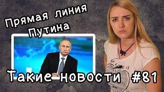 Прямая линия Путина. Такие новости №81