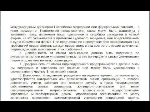 Статья 57, пункт 1,2,3,4,5,6,7,8, КАС 21 ФЗ РФ, Оформление и подтверждение полномочий представителя