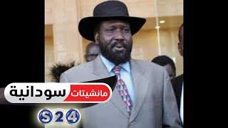 سلفاكير في زيارة رسمية إلى الخرطوم بالجمعة - مانشيتات سودانية