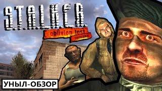 УНЫЛ-ОБЗОР - S.T.A.L.K.E.R. Oblivion Lost Remake