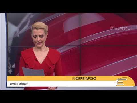 Τίτλοι Ειδήσεων ΕΡΤ3 10.00 | 27/05/2019 | ΕΡΤ
