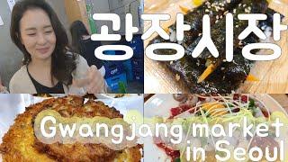 Korean Street Food in Seoul [ Gwangjang Market Tour / 광장시장투어 ]