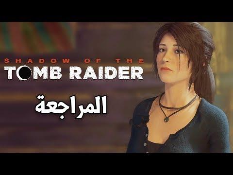 Shadow of The Tomb Raider ???????? الوحش لارا