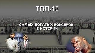 ТОП - 10 самых богатых боксёров в истории