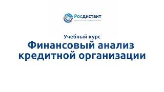 """Вводная видеолекция к курсу """"Финансовый анализ кредитной организации"""""""