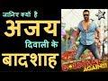 Ajay Devgan is the King of Diwali Clash, जानिए क्यों अजय देवगन हैं दिवाली के बादशाह