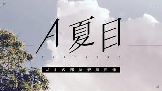 "A夏目 ""ゴミの部屋破壊想像"" (Official Lyric Video)"