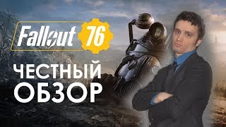 Fallout 76 - ШЕДЕВР! Первый ЧЕСТНЫЙ обзор.