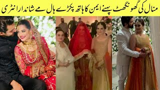 minal Khan Entry At Hall With Brothers And Aiman Khan