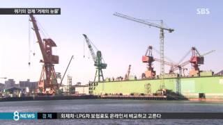 스러진 '마산의 골리앗'…불 꺼진 조선소 도시/ SBS