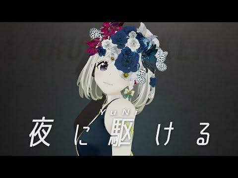 夜に駆ける - Covered by YuNi【YOASOBI】