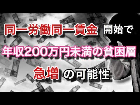 同一労働同一賃金の導入で年収200万円未満の貧困層が急増の可能性【マネチャン年金部】 видео