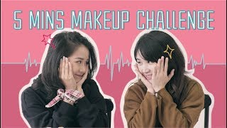 交換化妝袋! 跟MIRA的五分鐘化妝對決! 5 MINUTE MAKEUP CHALLENGE ft. MIRA | #GirlsHangout EP.2