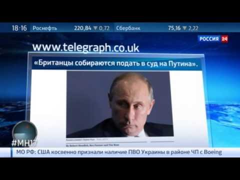 Британцы хотят судиться с Путиным из-за упавшего на Украине авиалайнера