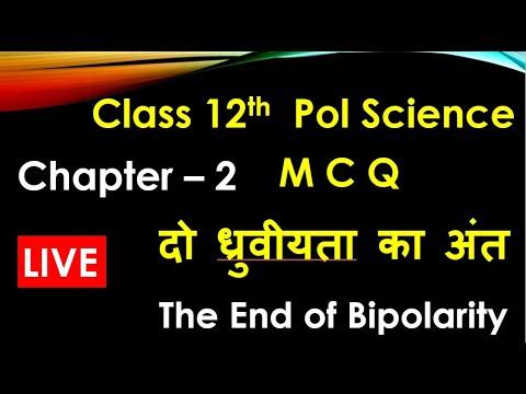 Class 12th  Pol Science Chapter – 2  M C Q The End of Bipolarity दो ध्रुवीयता का अंत
