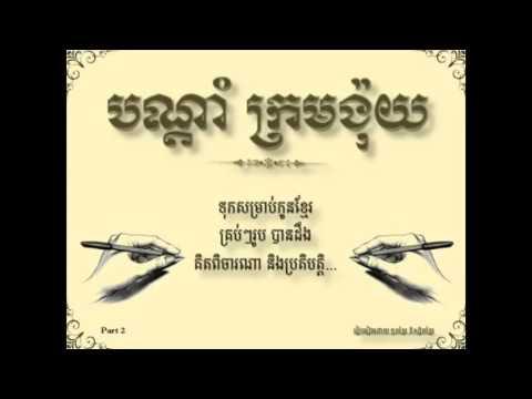 បណ្តាំក្រមង៉ុយ បណ្តាំ លោកតា ក្រមង៉ុយ,Bon Dam louk ta Krom Ngoy