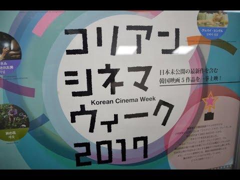 コリア・ンシネマ・ウィーク2017 코리안시네마위크2017