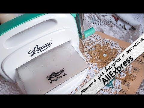 AliExpress. Машинка для вырубки и тиснения. Скрапбукинг