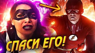 СПАСТИ БАРРИ АЛЛЕНА! [Обзор 14-ой серии] / Флэш   The Flash