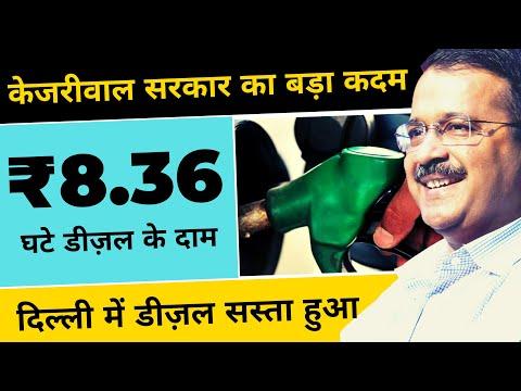 Breaking News | Arvind Kejriwal का बड़ा फैसला | Delhi में डीजल ₹8.36 सस्ता हुआ