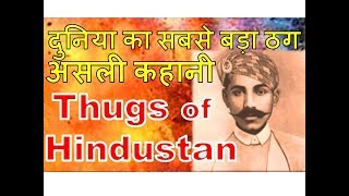 Thugs of Hindustan real story unknown facts in Hindi | mystery of Behram | बेहराम ठग्स ऑफ हिंदुस्तान