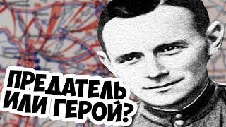 Как Солдат Вермахта Стал Героем СССР?