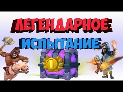 Clash Royale - ЛЕГЕНДАРНОЕ ИСПЫТАНИЕ