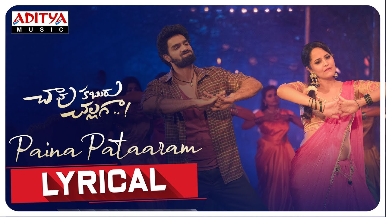 #PainaPataaram​ Lyrical | Chaavu Kaburu Challaga