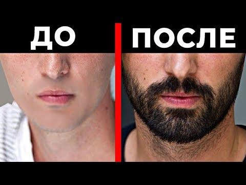 10 Самых Быстрых Способов Как Отрастить Бороду