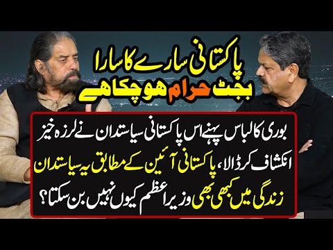 پاکستان کا سارا بجٹ حرام ہیے ؟بوری کا لباس پینے یہ شخص کون ہیے ؟جاننے کے لیے ویڈیو دیکھیں