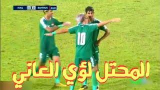 تحميل و مشاهدة الموهبة العراقية الواعدة لؤي العاني قادم بقوة لاحتلال خط الوسط MP3